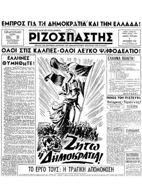 Ο Ριζοσπάστης (1ης Σεπτεμβρίου 1946) καλεί τον ελληνικό λαό να ρίξει λευκό στο δημοψήφισμα για την επιστροφή του Γεωργίου Β'.