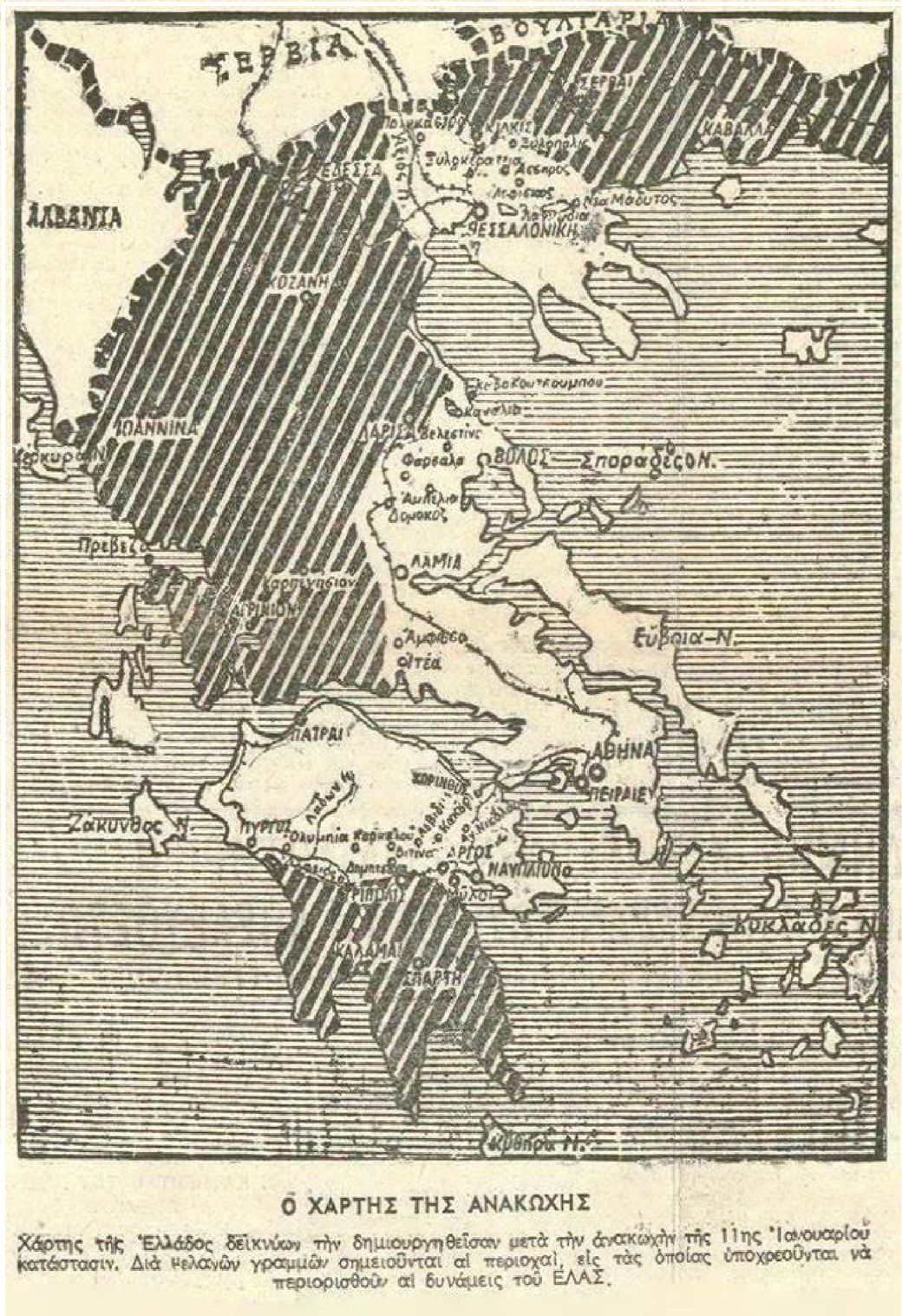 Χάρτης από την εφημερίδα «Ελευθερία», στις 16 Ιανουαρίου 1945