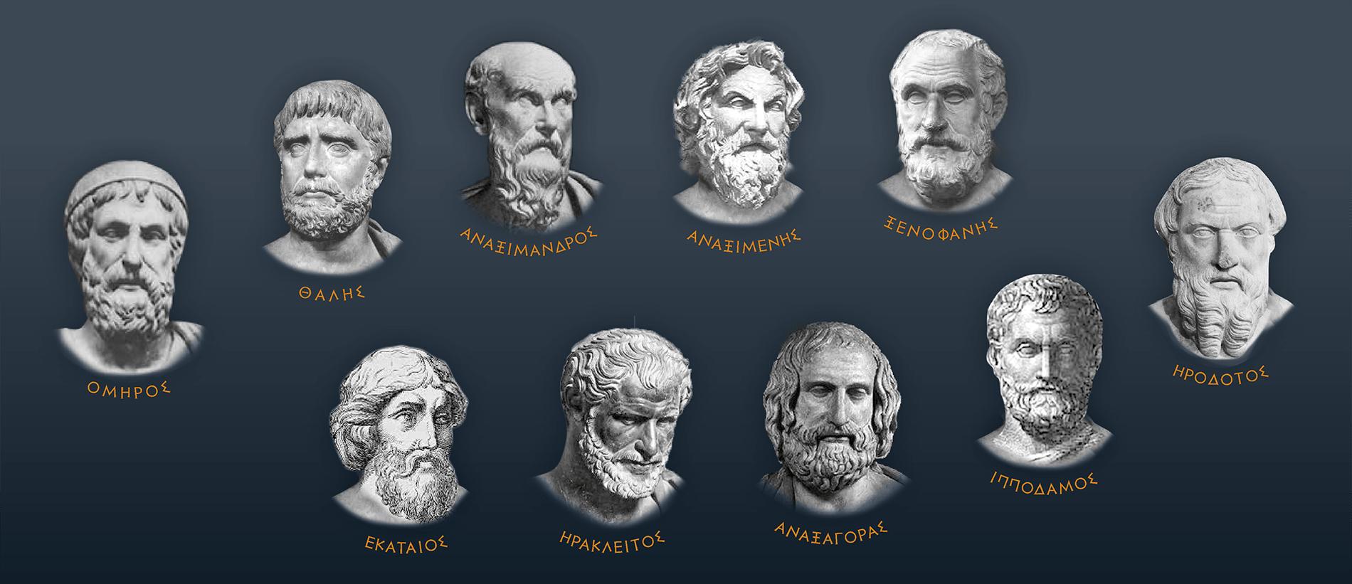 Προσωκρατικοί Φιλόσοφοι