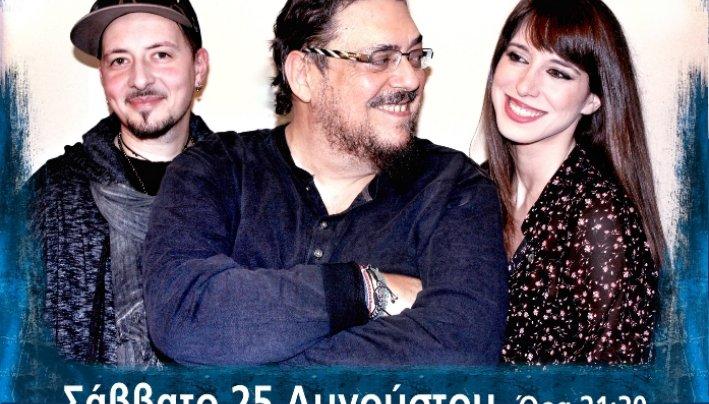 """Συναυλία - Λαυρέντης Μαχαιρίτσας - Μιρέλα Πάχου - Steve Tesser - Φεστιβάλ """"ΙΩΝΙΑ"""""""