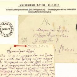 Έκθεση για τα Ελληνικά Ταχυδρομεία κατά τη διάρκεια της Μικρασιατικής Εκστρατείας και Καταστροφής (1919-1922)
