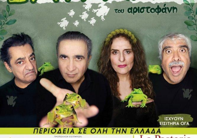 """""""Βάτραχοι"""" του Αριστοφάνη"""